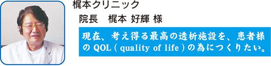 150214_3-3-4_新輻射HP_ご採用事例_梶本クリニッ