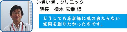 150214_3-3-5_新輻射HP_ご採用事例_いきいきクリ