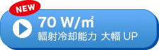 70 W/㎡