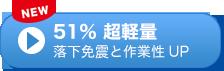 51% 超軽量
