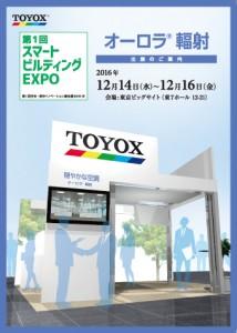 TOYOX_DM_A4チラシ_表