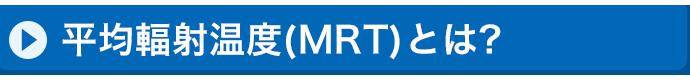平均輻射温度 ( MRT ) とは?